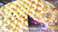 Фото к рецепту: Лимбургский флай (пирог со смородиной)