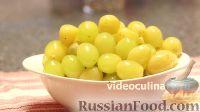 Фото к рецепту: Маринованный виноград
