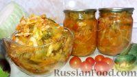 Фото к рецепту: Овощной салат «Осенний» (на зиму)