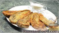 Фото к рецепту: Баклажаны по-деревенски, со сметанным соусом