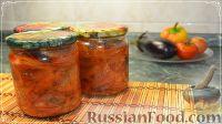 """Фото к рецепту: Салат из баклажанов """"4 на 4"""" (на зиму)"""