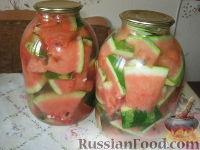 Фото приготовления рецепта: Арбузы консервированные - шаг №5