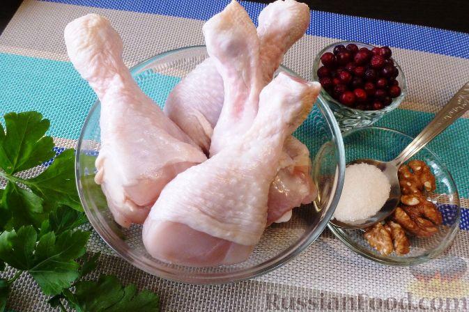 Фото приготовления рецепта: Куриные голени, фаршированные брусникой с орехами - шаг №1