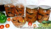 Фото к рецепту: Жареные баклажаны на зиму (без стерилизации)