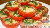 Фото к рецепту: Закусочные помидоры с итальянским акцентом