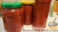 Фото к рецепту: Домашний кетчуп на зиму