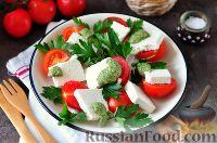 Фото к рецепту: Салат из помидоров и брынзы, с соусом песто