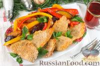 Фото к рецепту: Свиная вырезка со сливами и болгарским перцем