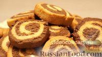 """Фото к рецепту: Песочное печенье """"Спиральки"""""""