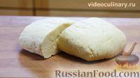 Фото к рецепту: Песочное тесто со сметаной