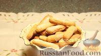 """Фото к рецепту: Печенье """"Дамские пальчики"""" (савоярди)"""