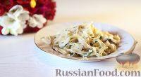 Фото к рецепту: Фетучини с грибами в сливочном соусе