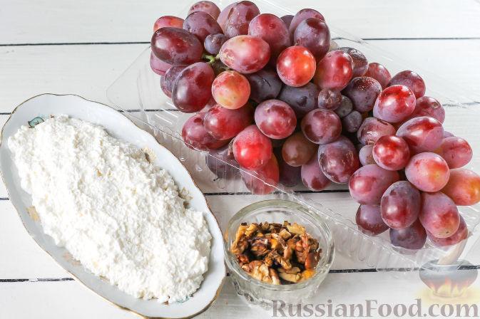 """Фото приготовления рецепта: Виноград в сырной """"шубке"""" - шаг №1"""
