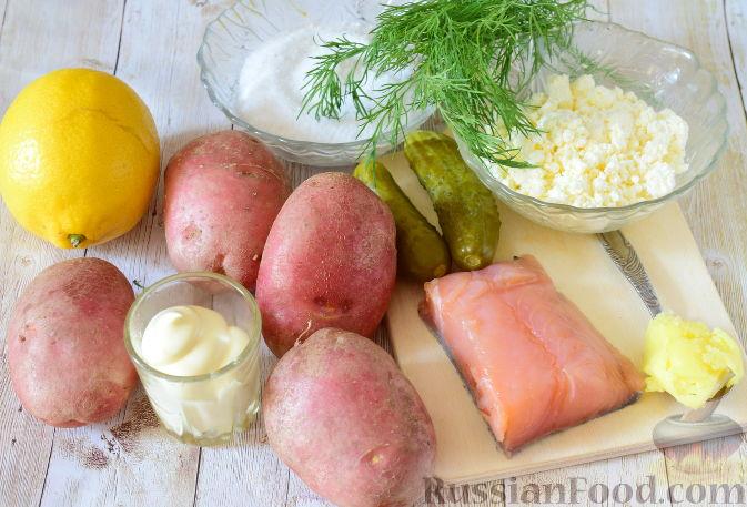 Фото приготовления рецепта: Закуска из картофеля и семги - шаг №1