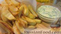 Фото к рецепту: Картофель фри в духовке, со сметанным соусом