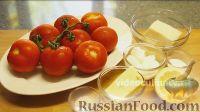 Фото приготовления рецепта: Помидоры, фаршированные сыром - шаг №1