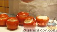 Фото приготовления рецепта: Помидоры, фаршированные сыром - шаг №8