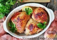 Фото к рецепту: Куриные бедрышки в кисло-сладком маринаде