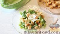 """Фото к рецепту: Классический салат """"Цезарь"""" и соус """"Цезарь"""""""
