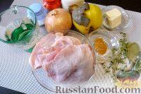 Фото приготовления рецепта: Курица с айвой, в сидре - шаг №1