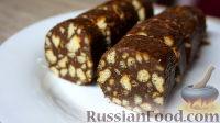 Фото к рецепту: Шоколадная сладкая колбаска