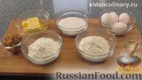 Фото приготовления рецепта: Рассыпчатый кекс - шаг №1