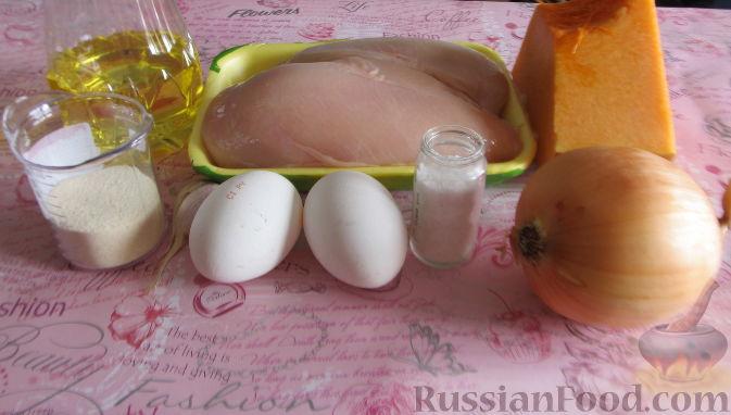 Фото приготовления рецепта: Куриные котлеты с тыквой - шаг №1