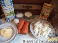Фото приготовления рецепта: Морковная запеканка - шаг №1