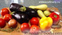 Фото приготовления рецепта: Рататулли (овощное рагу по-провансальски) - шаг №1