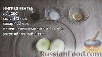 Фото приготовления рецепта: Луковый салат (маринованный лук) - шаг №1