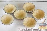 Фото приготовления рецепта: Тарталетки из песочного теста - шаг №6