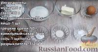 """Фото приготовления рецепта: Печенье """"Бискотти"""" с орехами - шаг №1"""