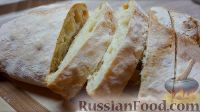 Фото к рецепту: Итальянский хлеб чиабатта
