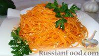 """Фото к рецепту: Салат """"Сочный"""" из моркови"""