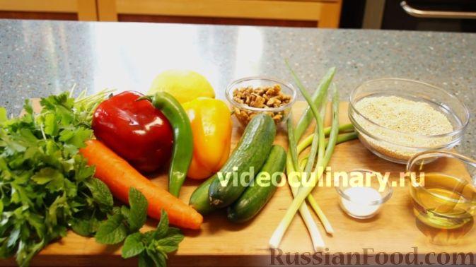 Фото приготовления рецепта: Диетический салат из киноа - шаг №1