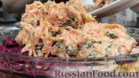 """Фото приготовления рецепта: Салат """"Осенняя сказка"""" из моркови и свеклы - шаг №8"""