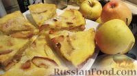 Фото к рецепту: Французский яблочный пирог