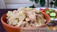 Фото к рецепту: Куриное филе с цветной капустой и рисом