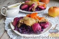 Фото к рецепту: Утиные ножки с яблоками и красной капустой