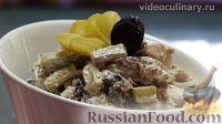 """Фото к рецепту: Салат """"Курочка Ряба"""" с курицей, грибами и черносливом"""