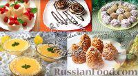 Фото к рецепту: Лучшие идеи десертов на Новый год