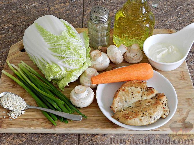 """Фото приготовления рецепта: Салат """"Переполох"""" с пекинской капустой, курицей и шампиньонами - шаг №1"""