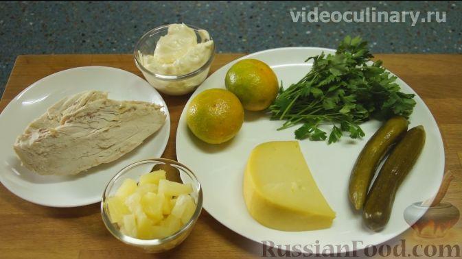 "Фото приготовления рецепта: Салат ""Фантазия"" с курицей, ананасами и мандаринами - шаг №1"
