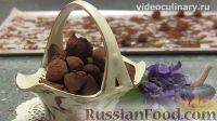"""Фото к рецепту: Шоколадные конфеты """"Трюфели"""""""