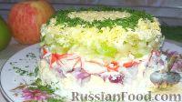"""Фото к рецепту: Слоеный салат """"Нежность"""" с крабовыми палочками"""