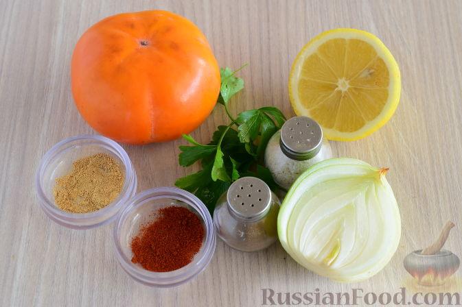 Фото приготовления рецепта: Сальса из хурмы - шаг №1
