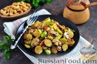 Фото к рецепту: Брюссельская капуста с грибами и орехами