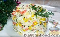 """Фото к рецепту: Крабовый салат """"Изумительный"""" с сыром"""