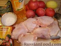 Фото приготовления рецепта: Куриные бедрышки, запеченные с яблоками - шаг №1