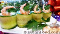 Фото к рецепту: Роллы из огурцов, с тунцом и креветками